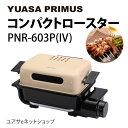 YUASA ユアサプライムス コンパクトロースター PNR-603P フィッシュロースター 電気魚焼き器 焼き鳥焼き器 生活家電 ユアサ