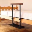 手すり 介護 起き上がり 立ち上がり 補助 寝具 ベッド用手すり ベッド 天然木 安定感(代引不可)【送料無料】