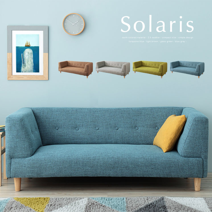 2.5人掛けコンパクトな北欧調デザインソファ【solaris】ソラリス(代引不可)【送料無料】