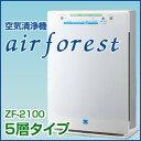 空気清浄機 エアフォレスト ZF-210...