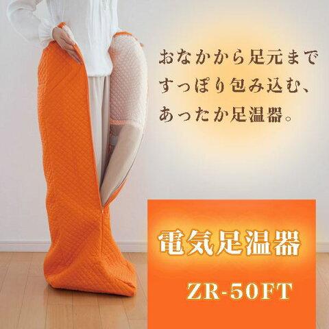 電気足温器 ZR-50FT 手洗い可 ダニ退治機能 室温センサー タイマー 電気毛布 毛布 暖房 防寒(代引き不可)【送料無料】