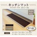 キッチンマット 洗える 無地 『ピレーネ』 ブラウン 約44×180cm (厚み約7mm)滑りにくい加工【S1】