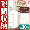 スリムタイプカウンター(チェスト/キッチン収納棚) 【5段/幅30cm】 可動棚/引き出し付き 日本製 ホワイト(白) 【代引不可】