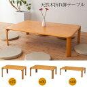 木製折れ脚テーブル(90) 幅90×奥行60×高さ32cm [机][テーブル][デスク][折りたたみ][木][天然木][ウッド][ナチュラル][ローテーブル][和室][赤外線マウス][センターテーブル][完成品][シンプル][モダン][NK-0960]