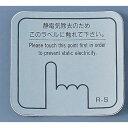 遠藤商事 静電気除去シート(1枚入) JD10-03A グレー ZSI9601