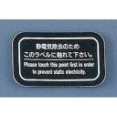 遠藤商事 静電気除去シート(3枚入) JD10-04E ブラック ZSI9703