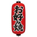 イガラシ エアPOP 赤ちょうちん お好み焼 VAM-028 YEA0206