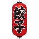 イガラシ エアPOP 赤ちょうちん 餃子 VAM-029 YEA0207