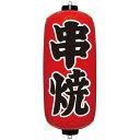 イガラシ エアPOP 赤ちょうちん 串焼 VAM-030 YEA0208