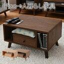 Pico series Table テーブル ローテーブル リビング 収納 棚 収納家具 木製 シンプル【送料無料】