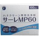 ハナクリーン専用洗浄剤 サーレ・MP 60P(鼻洗浄)