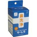 東京鼻科学研究所 ハナクリーンS 専用洗浄剤 サーレS _