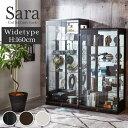 サラ80 ロータイプ sara サラ ワイドタイプ コレクションラック 幅80cm 高さ160cm 奥行45cm 開梱設置無料 コレクションケース 大型フィギュアケース