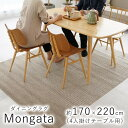 【Mongata】 ラグ パイル調 耐熱 防ダニ 170×220cm ダイニングラグ Mongata おしゃれ 北欧 滑り止め カーペット リビング(代引不可)【送料無料】