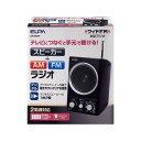 朝日電器 ELPA AM/FMスピーカーラジオ ER-SP39F