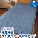 接触冷感 敷きパッド クール寝具 シングル ひんやり 冷感【送料無料】