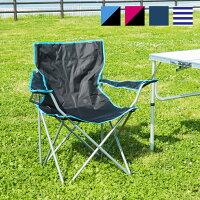 アームチェア アウトドアチェア キャンプチェア レジャーチェア 軽量 コンパクト アウトドア キャンプ レジャー 海の画像