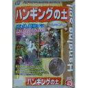 2-26あかぎ園芸ハンギングの土5L10袋(代引き不可)【RCP】