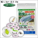 極小メッシュと極細糸使用で様々な害虫を防ぐ!
