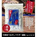 D10-043 化学調味料不使用 全部食べるだしパウダー 減塩 (5g×47本)×9P 国産/煮出し不要/スティック/顆粒