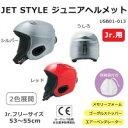 JET STYLE ジュニアヘルメット USB01-013 シルバー(代引き不可)【送料無料】