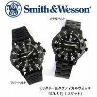Smith&Wesson (スミスアンドウェッソン) ミリタリー&タクティカルウォッチ 「S.W.A.T」(スワット) メタルベルト【送料無料】 アメリカの特殊部隊「S.W.A.T」モデルの腕時計!!