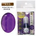 PADICO パジコ UVレジン用着色剤 宝石の雫 10ml 2本セット Purple パープル 403042