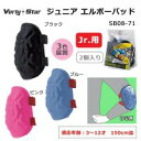 VerlyStar ジュニア エルボーパッド SB08-71 ブラック(代引き不可)【送料無料】