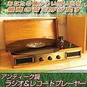 アンティーク調ラジオ&レコードプレーヤー AT-2519(代引き不可)【10P4Apr12】