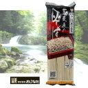 信州戸隠おびなた 蕎麦通のそば(干しそば) 240g×15袋(代引き不可)