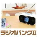 ベセトジャパン ラジオバンク DRS-200 オーディオ関連(代引き不可)【送料無料】