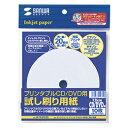 インクジェットプリンタブルCD-R試し刷り用紙JP-TESTCD5 サンワサプライ(代引き不可)