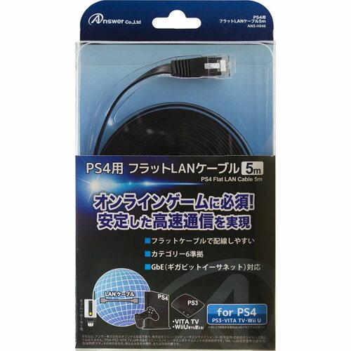 アンサーPS4用「フラットLANケーブル」(5M)ANS-H046ゲーム機アクセサリ(代引不可)