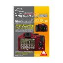エツミ プロ用ガードフィルムAR Nikon COOLPIX P510/P310専用 E-7152