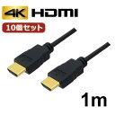 【10個セット】 3Aカンパニー HDMIケーブル 1m イーサネット 4K 3D AVC-HDMI10 バルク AVC-HDMI10X10 AVC-HDMI10X10 パソコン(代引不可)【送料無料】