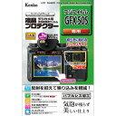 ケンコー トキナー 液晶プロテクタ- フジGFX50S用 KEN78545 カメラ カメラアクセサリー(代引不可)【送料無料】