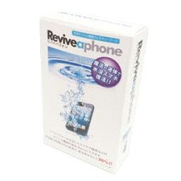 Reviveaphone 【リバイバフォン】リペアキット 水没スマホ お助けグッズ 復活率90% モバイル機器 水没 復旧【あす楽対応】【送料無料】