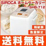 ��Ȣ��»�ۥۡ���١���� ���? siroca SHB-712 ����ư�ۡ���١���� �ѥ� ������ �衼����� ����� �Х��� �ߤĤ����ڤ������б��ۡ�����̵����