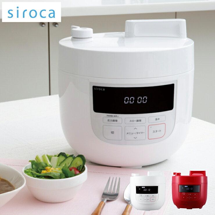 シロカ電気圧力鍋 SP-4D151