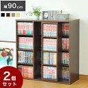 本棚 スライド書棚 シングル 2個セット スライド式本棚 木製 本棚 ブックシェルフ ラック コミック 文庫 収納