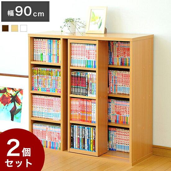 本棚 スライド書棚 シングル (奥深タイプ) 2個セット スライド式本棚 木製 本棚 ブックシェルフ ラック コミック 文庫 収納【あす楽対応】