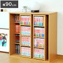 本棚 スライド書棚 � ブル  奥深タイプ  スライド式本棚 木製 本棚 ブックシェルフ ラック コミック 文庫 収納 (代引き不可)