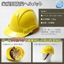 家庭用防災ヘルメット 黄 RH01-Y【送料無料】