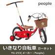 People(ピープル) いきなり自転車 2014年 ブリリアントカラー 12インチ [かじ取り式押し手棒付き、補助輪] ガーネット YG253(代引き不可)【送料無料】