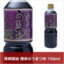 青柳醤油 博多のうまつゆ 750ml(代引不可)