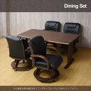 大川家具 天然木幅150ダイニングテーブル・チェア5点セット ブラウン SKT-0080 (代引不可)【送料無料】【smtb-f】