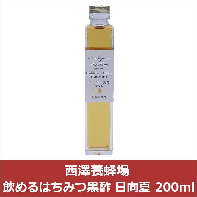 西澤養蜂場 飲めるはちみつ黒酢 日向夏 200ml(代引不可)