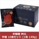 辛麺屋 桝元 辛麺 10食セット (1食 149g)(代引不可)【送料無料】【smtb-f】