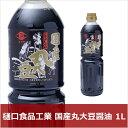 樋口食品工業 国産丸大豆醤油 1L(代引不可)