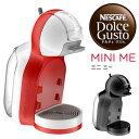 ネスカフェ ドルチェグスト ミニミー MD9770 2色 コーヒーメーカー【あす楽対応】【送料無料】【smtb-f】